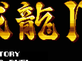 """Double Dragon IV"" Review"